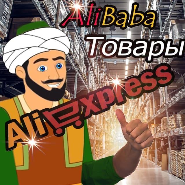 Телеграм канал — Alibaba — Необычные товары Aliexpress|