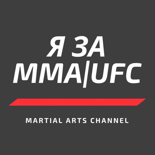 Телеграм канал — Я за MMA|UFC