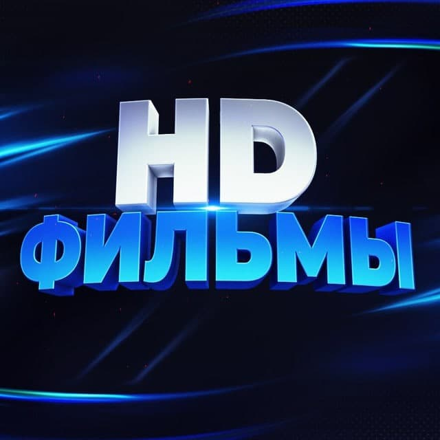 Телеграм канал — КИНОДРОН HD   НОВИНКИ КИНО
