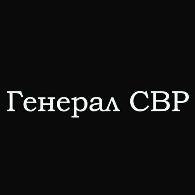 Телеграмм канал — Генерал СВР