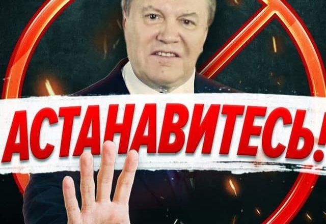 АСТАНАВИТЕСЬ!