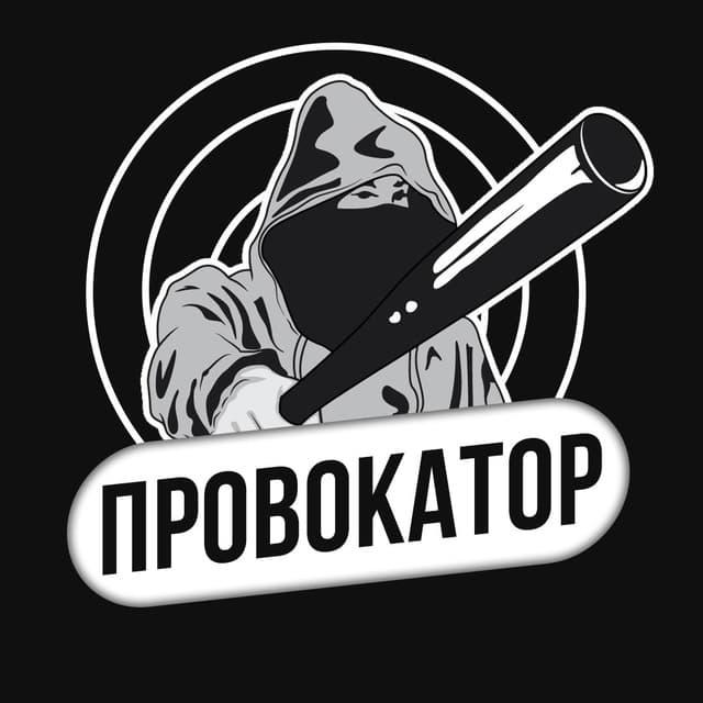 Телеграм канал — Провокатор